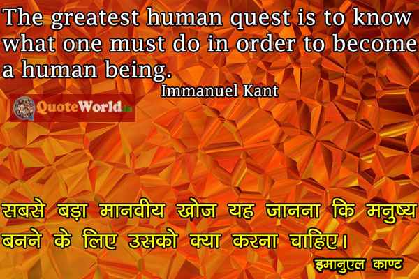 Thoughts by Immanuel Kant in hindi