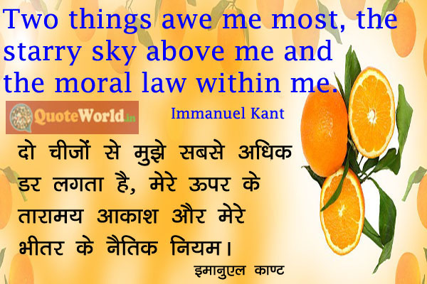 Immanuel Kant Quotes in Hindi and English