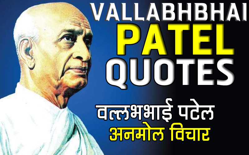 Vallabhbhai Patel quotes