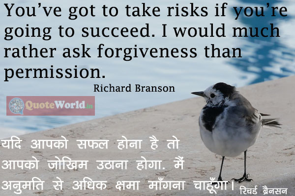 Richard Branson Quotes in Hindi and English