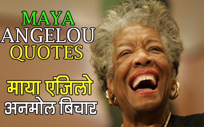 Maya Angelou Quotes in hindi biography