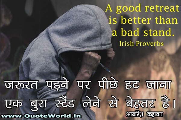 Irish kahavat in hindi