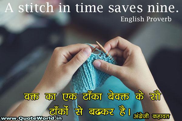 अंग्रेज़ी कहावत हिंदी और अंग्रेज़ी में