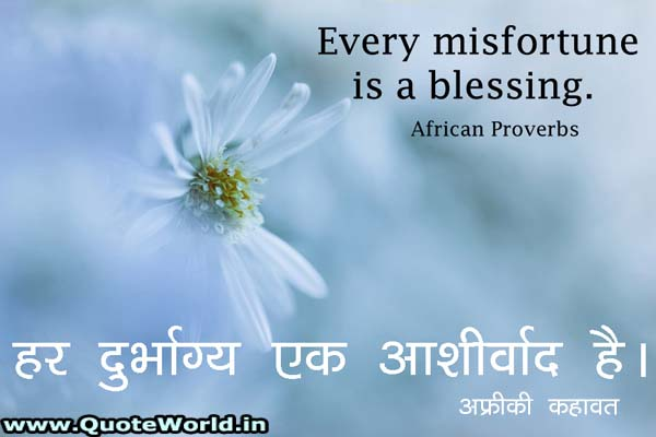 African Hindi proverbs with English translation