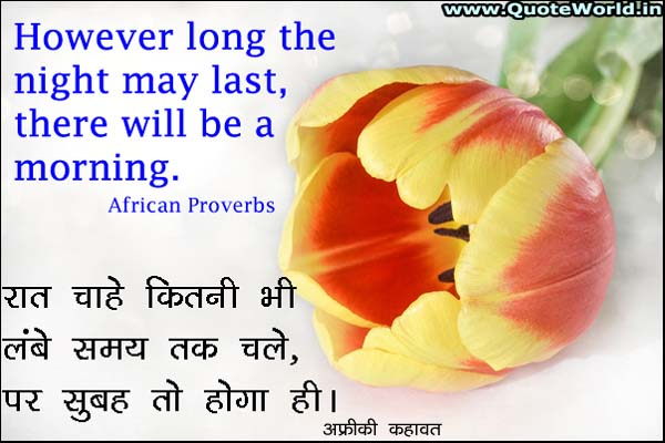Funny African proverbs in hindi