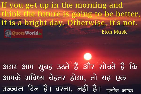 Elon Musk Whatsapp Status in hindi with images