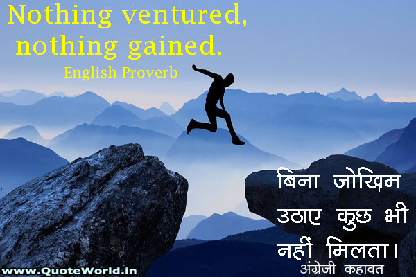 English proverbs meanings in Hindi