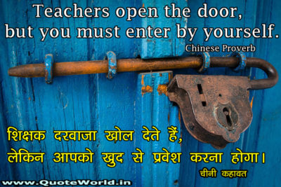 Famous Chinese Proverbs in Hindi and English