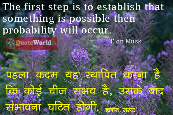 Thoughts by Elon Musk in hindi