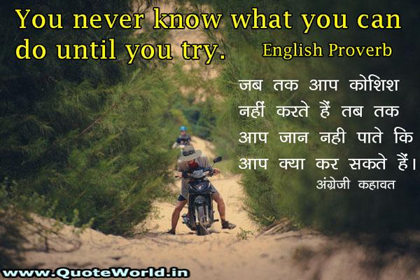 Famous English Proverbs in Hindi and English