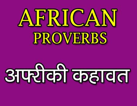 AFRICAN PROVERBS in hindi & english