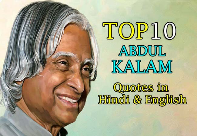 APJ Abdul Kalam TOP 10 Quotes