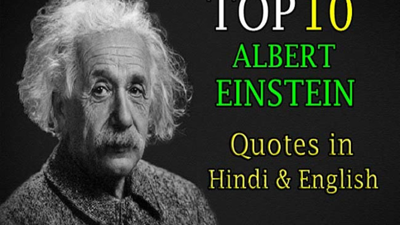 10 Most Famous Albert Einstein Quotes In Hindi English 10