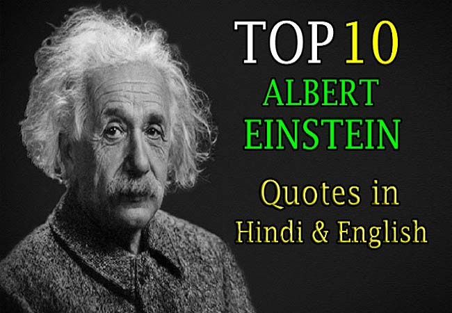 Albert Einstein TOP 10 Quotes