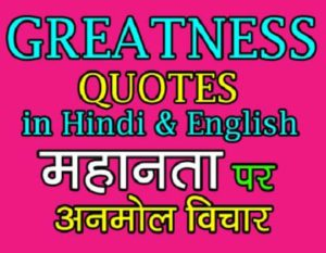 GREATNESS QUOTES in hindi & english