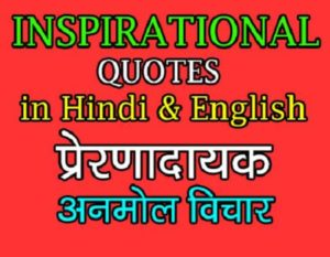 INSPIRATIONAL QUOTES in hindi & english