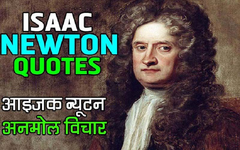 ISAAC NEWTON quotes in hindi & english