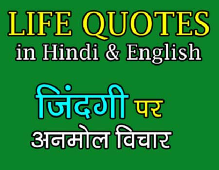 LIFE QUOTES in hindi & english