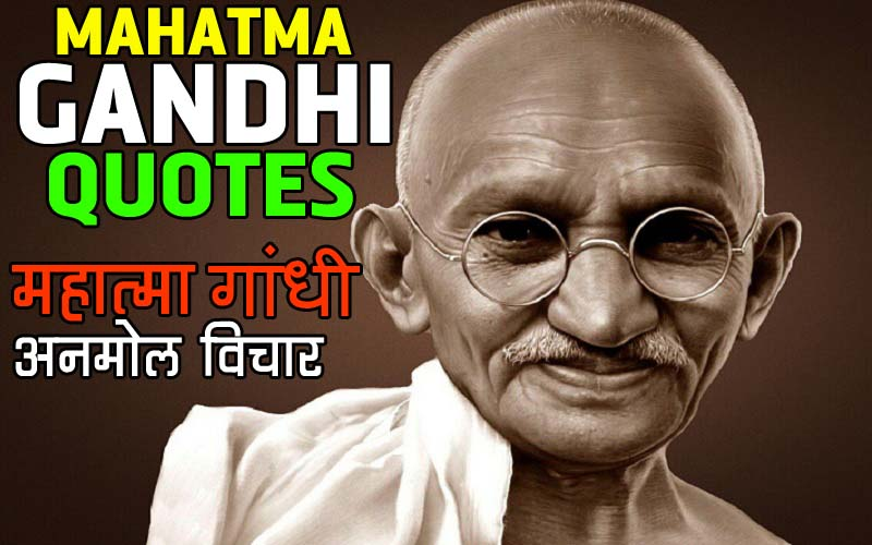 Mahatma Gandhi Quotes In Hindi English À¤®à¤¹ À¤¤ À¤® À¤— À¤§ À¤• À¤…नम À¤² À¤µ À¤š À¤°