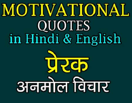 MOTIVATIONAL QUOTES in hindi & english