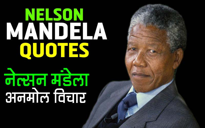 Nelson Mandela quotes in hindi & english