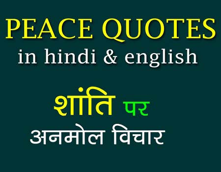 PEACE QUOTES in hindi & english