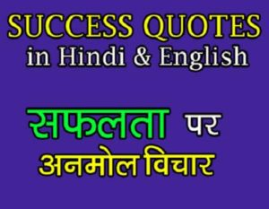 SUCCESS QUOTES in hindi & english