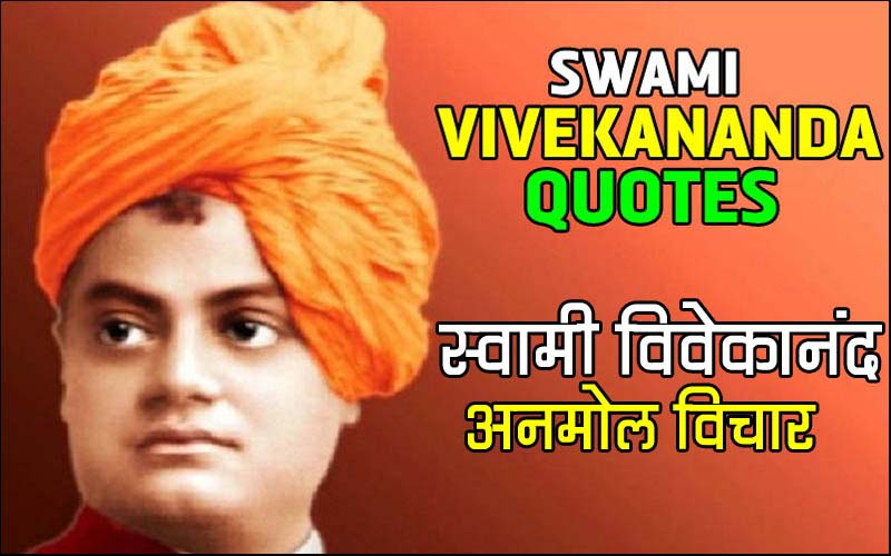 SWAMI VIVEKANANDA quotes in hindi & english