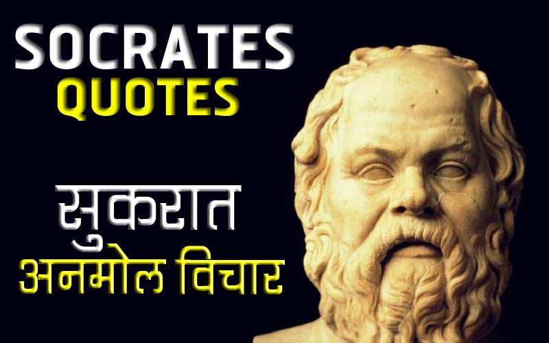 Socrates quotes in hindi & english