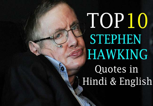 Stephen Hawking TOP 10 Quotes