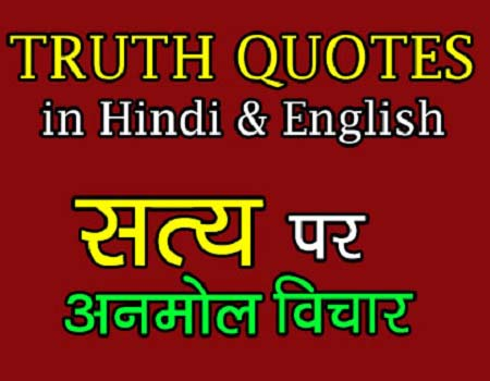 TRUTH QUOTES in hindi & english