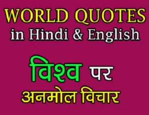 WORLD QUOTES in hindi & english
