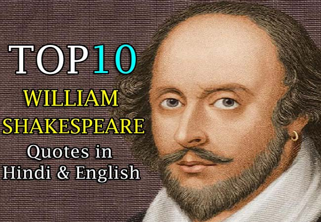 William Shakespeare TOP 10 Quotes