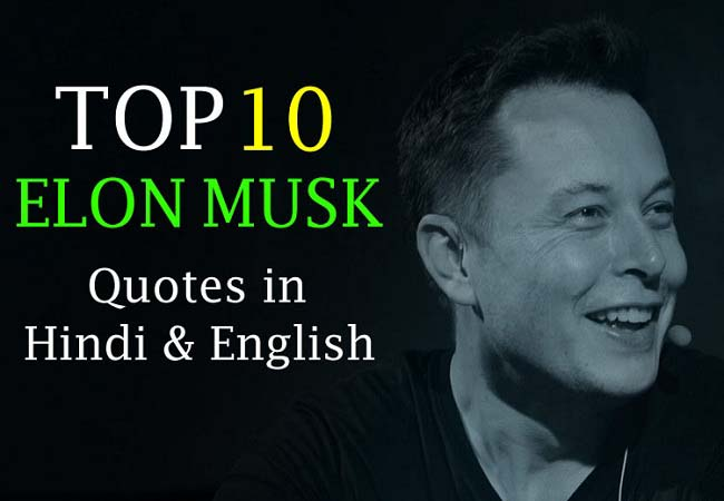 elon musk TOP10 Quotes