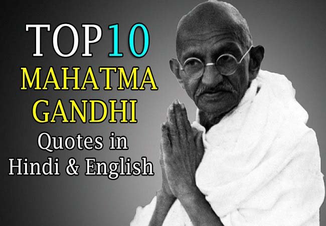 mahatma gandhi TOP10 Quotes