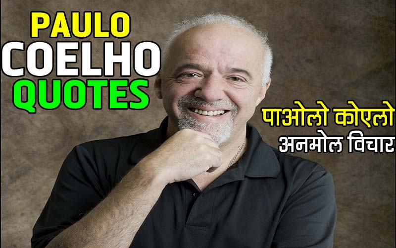 paulo coelho quotes in hindi & english