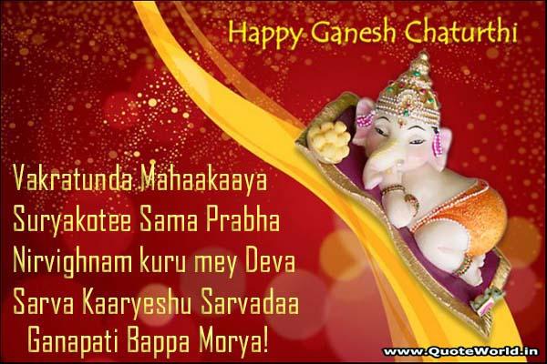 lord ganesha mantras