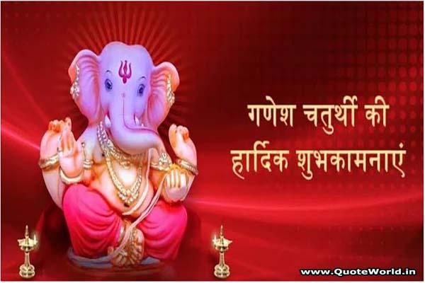 Happy ganesh puja wishes