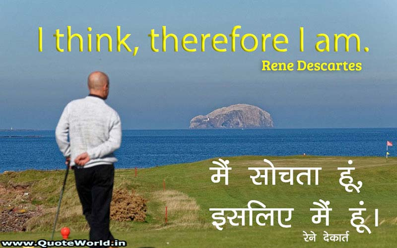 Rene Descartes Quotes in Hindi and English