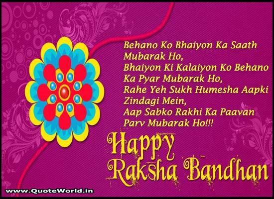Happy Rakhi Chhoti Behan