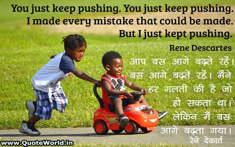 Hindi Translation of Rene Descartes Quotes