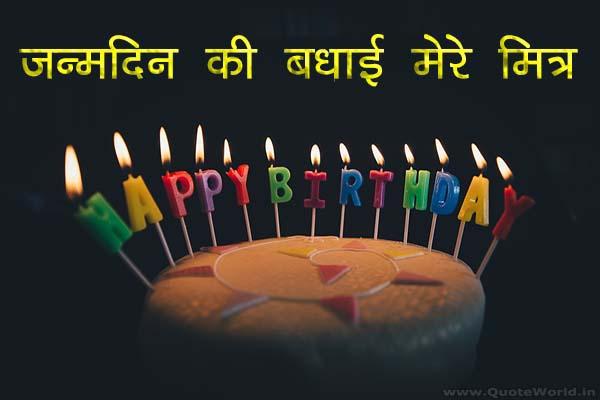 दोस्त के लिए हिन्दी में जन्मदिन स्टेटस