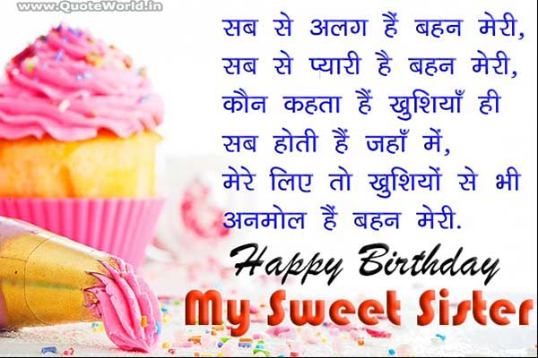 Best Happy Birthday Wishes For Sister Images Quotes Sms Messages