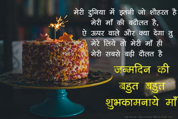 Birthday Shayari for mothers in Hindi with images