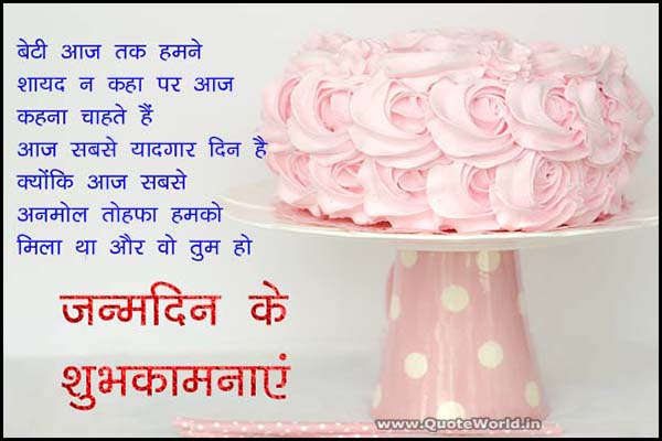 beti ke liye birthday wishes shayari