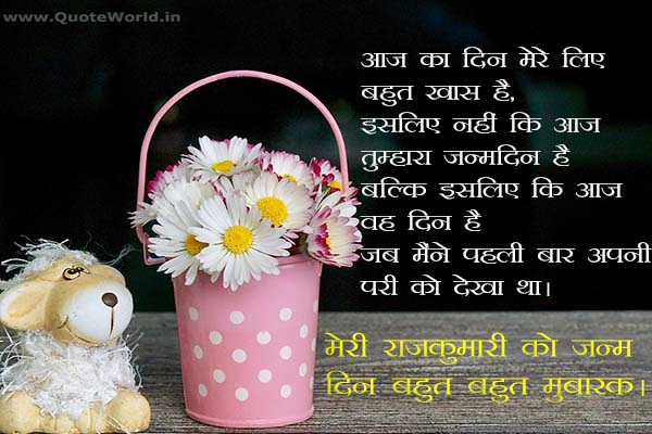 happy birthday daughter messages, SMS, status