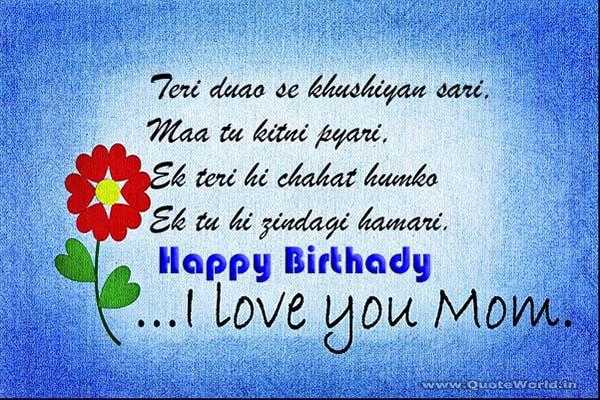 mom ke liye birthday wishes, cakes, images hd