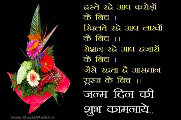 पापा के लिए हिन्दी में जन्मदिन स्टेटस