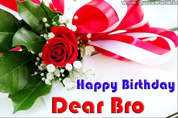 हैप्पी बर्थडे भाई जन्मदिन शायरी भाई के लिए