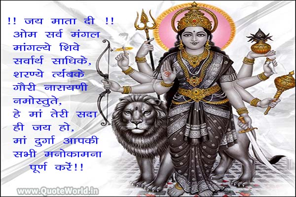 Happy Durga Puja Wishes in hindi